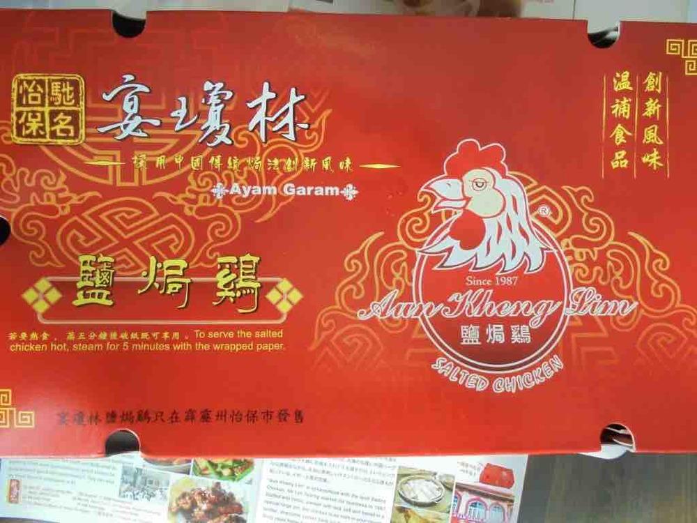 Salted chicken from Aun Kheng Lim