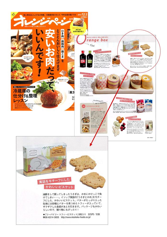 Orange-page-jpn.jpg