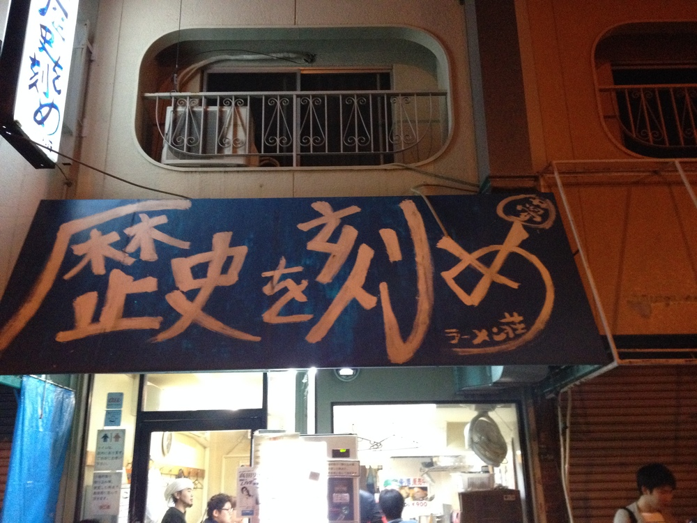 Japanese Ramen Resturant