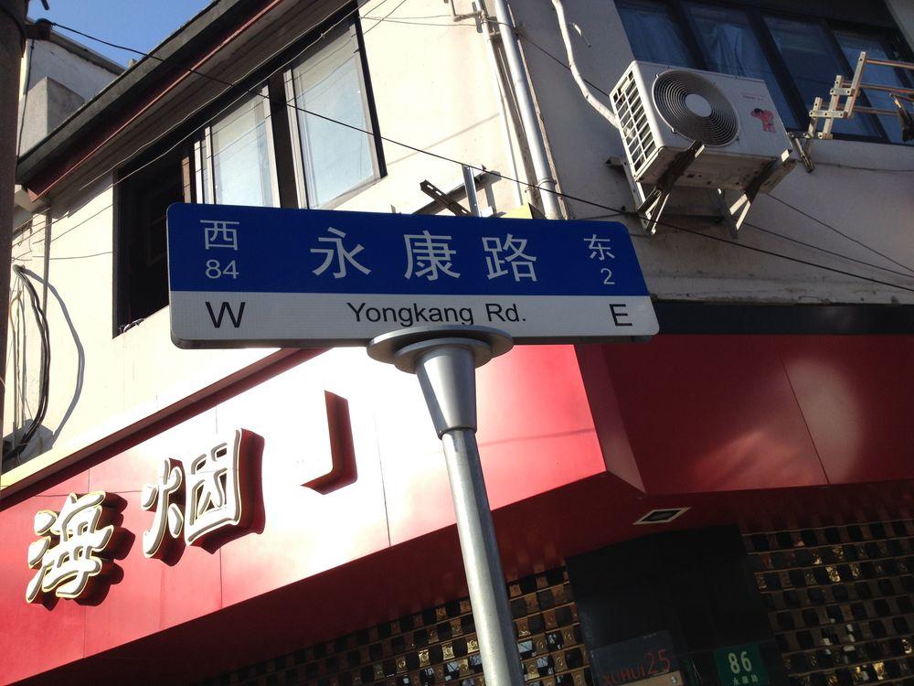 Yongkang Lu (street)