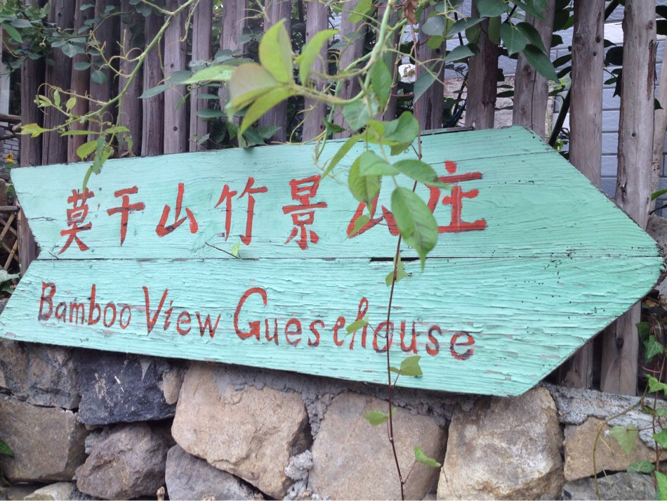 In Moganshan we stay at the simple and very reasonable priced Bamboo View Guesthouse which is located at the bottom of the mountain, close to  Prodigy mountainbike club  and Wohoo life guesthouse. It is run by a nice Chinese family and the daughter Lanying speaks English: bambooview@gmail.com