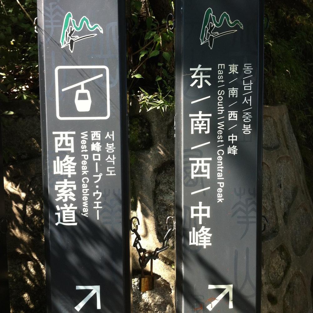 Huashan - 22.jpg