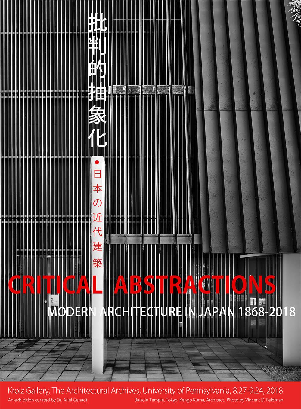 Penn-Japan Exhibit 2018 poster.jpg