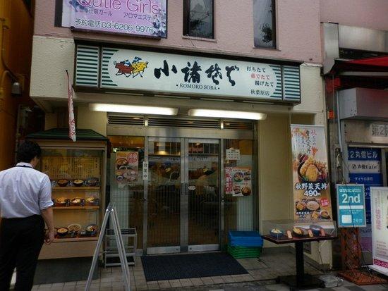 komoro-soba-akihabara.jpg