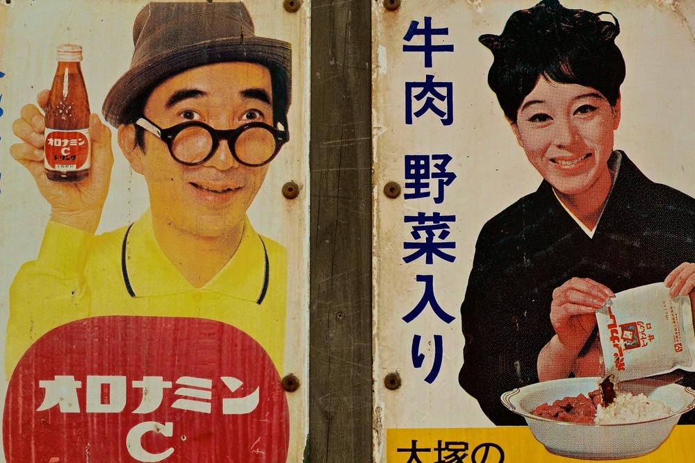 VINTAGE. Publicidaden la estación del tranvía Arakawa. Tokyo, Japón - Mayo 2015
