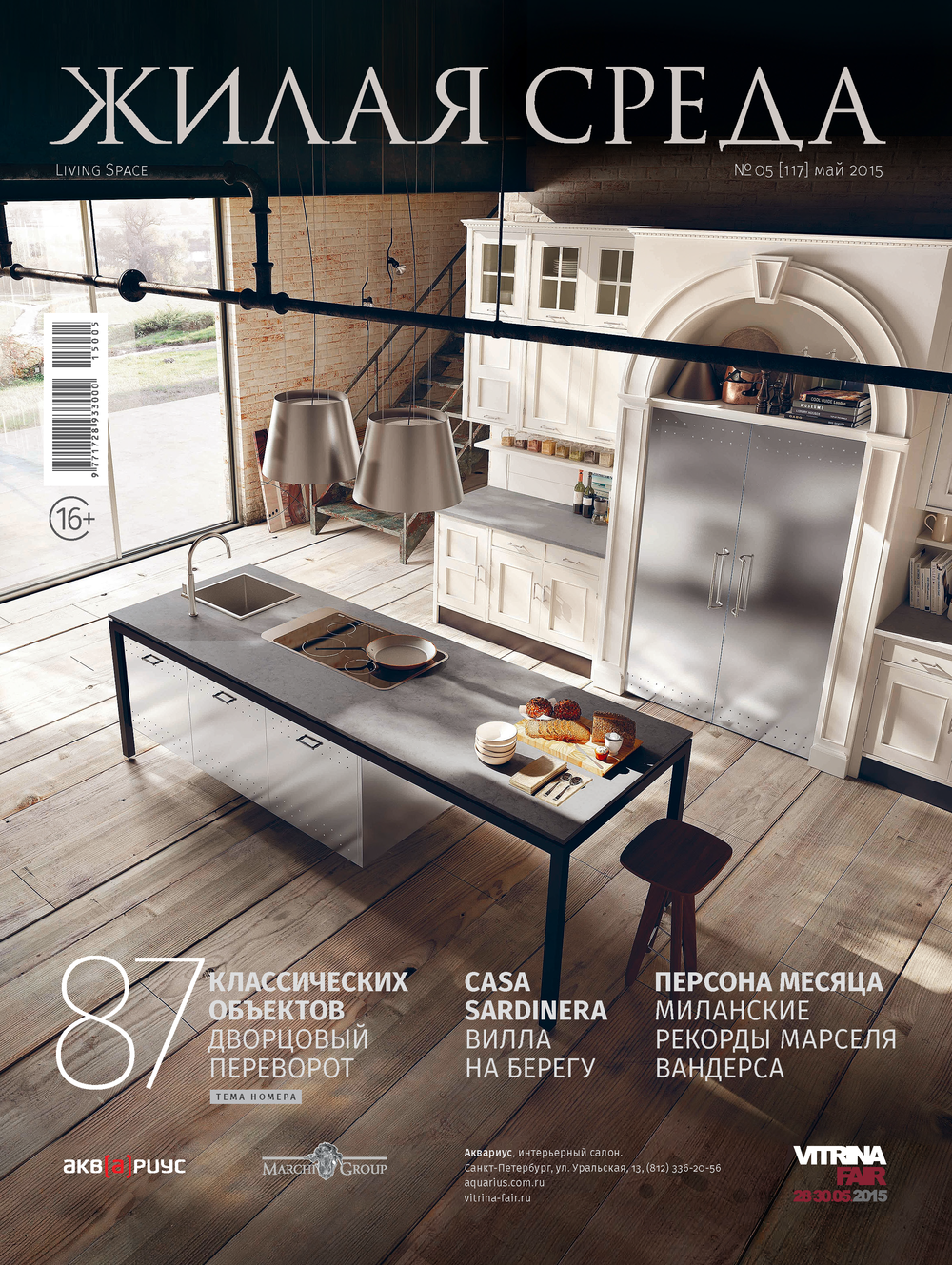 05_(117)_Living Space magazine_cover.png