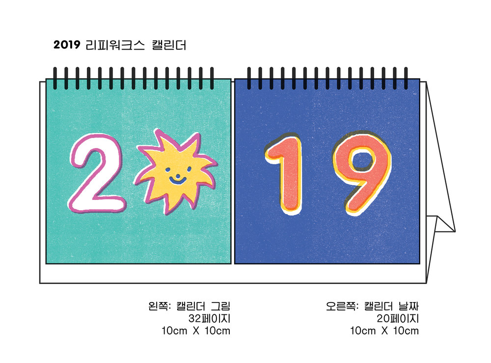 LEFT  10x10cm / 32 p / Cover 1p / Illustration 32p   RIGHT  10x10cm / 20p / Cover 1p / Monthly 12p / Memo 6p / Info 1p   STAND  21X13.5cm (unfolded) 21x10.8cm (folded)