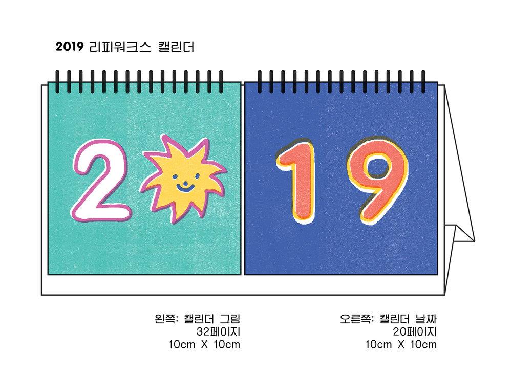 LEFT 10x10cm / 32 p / Cover 1p / Illustration 32p  RIGHT 10x10cm / 20p / Cover 1p / Monthly 12p / Memo 6p / Info 1p  STAND 21X13.5cm (unfolded) 21x10.8cm (folded)