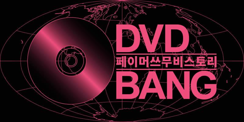 dvd_bang_logo.jpg