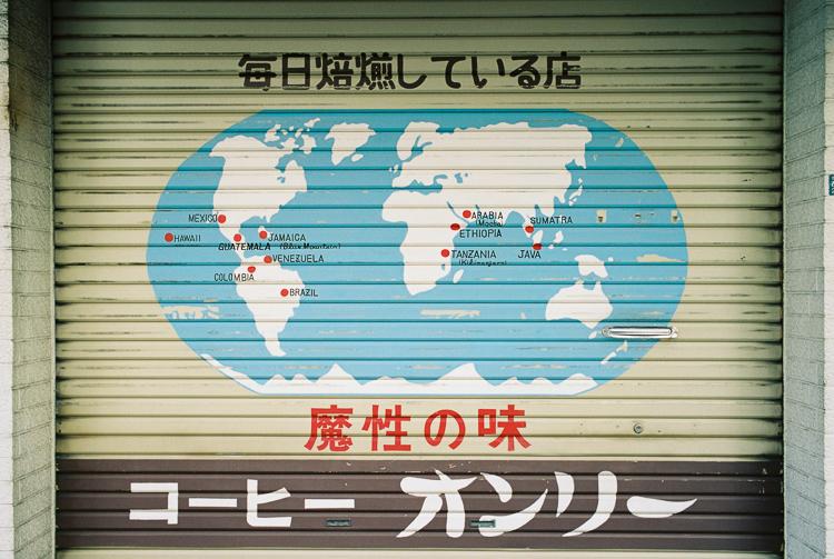 Shop front, Kappabashi-dori, Tokyo
