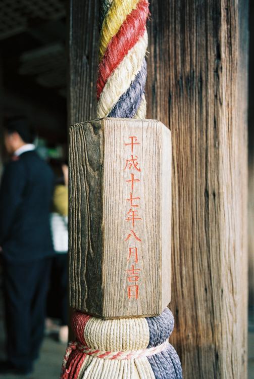 Rope, Kiyomizu-dera, Kyoto