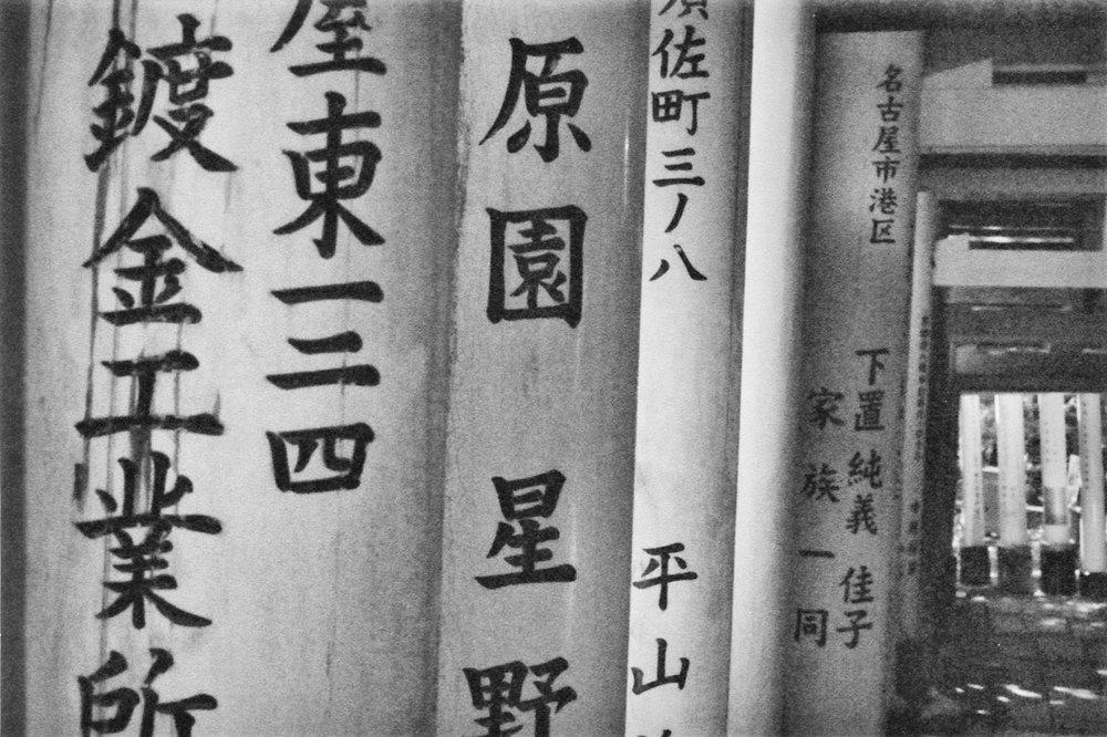Japan_35mm_Fushimi-Inari_12.jpg
