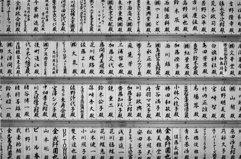 Japan_35mm_Tokyo_08.jpg