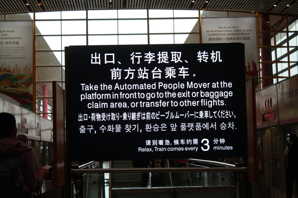 photo Aurélie Lierman (2017) - Beijing International Airport.JPG