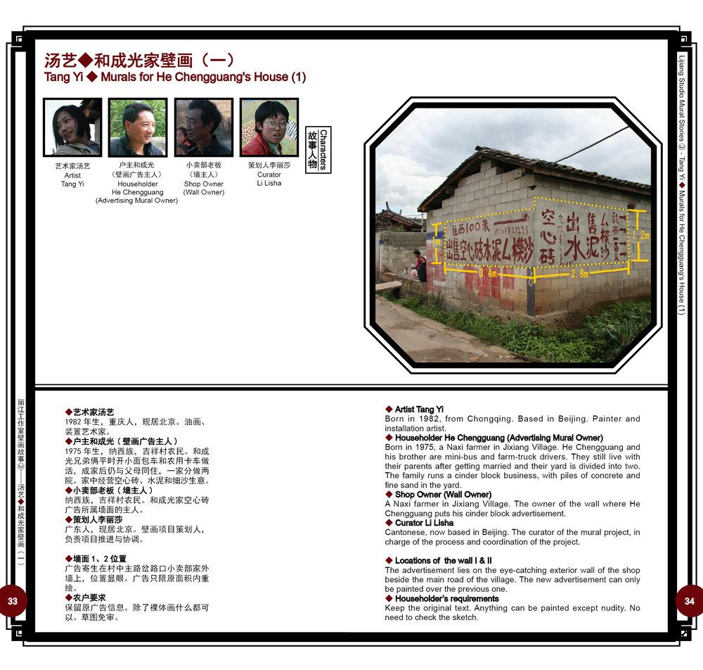 丽江工作室壁画故事42.jpg