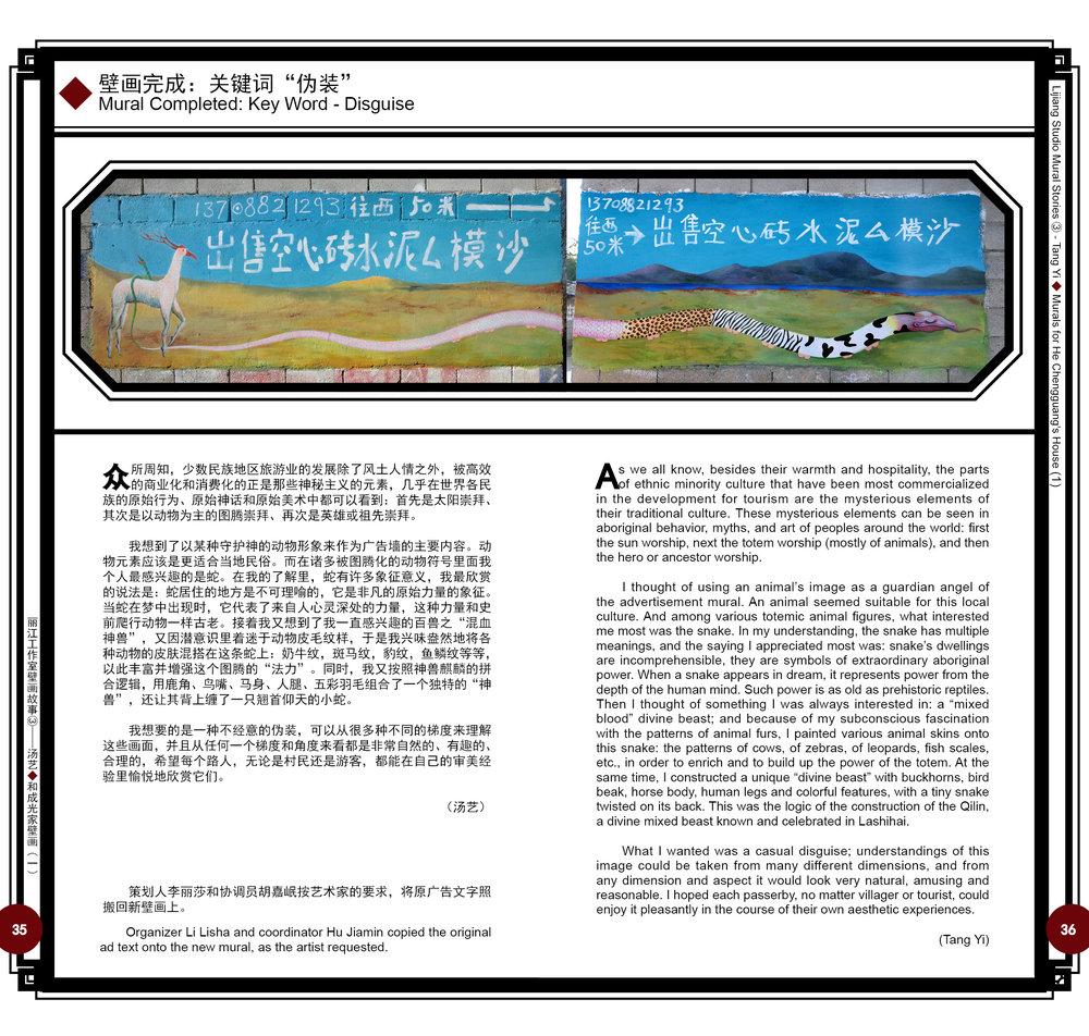 丽江工作室壁画故事44.jpg