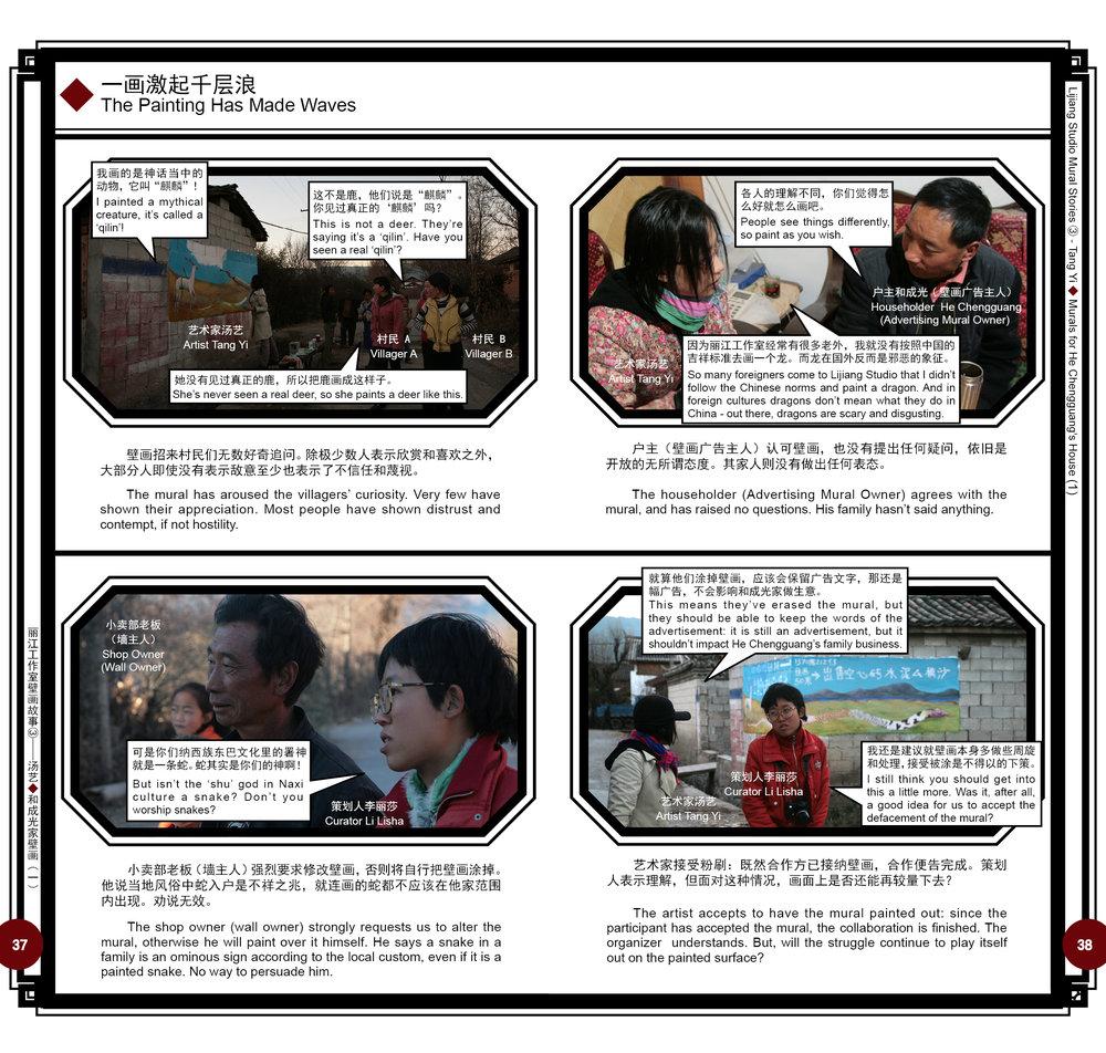 丽江工作室壁画故事46.jpg