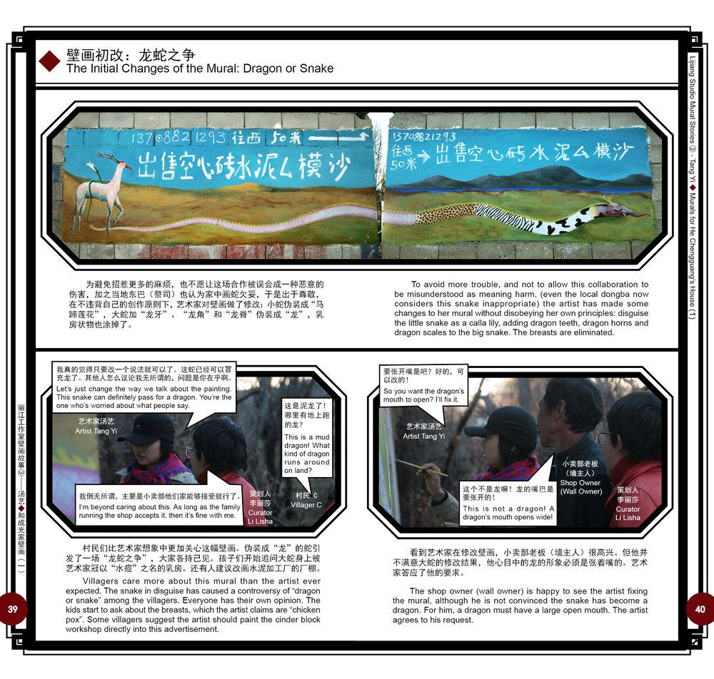 丽江工作室壁画故事48.jpg