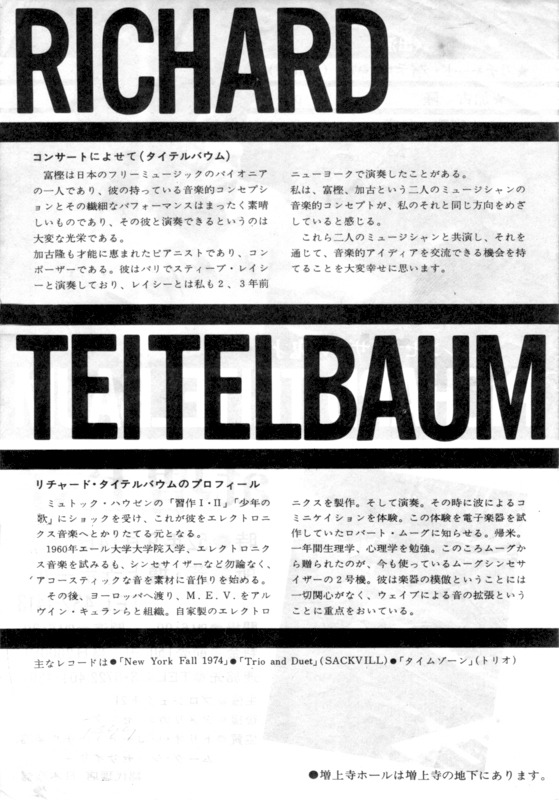 gurafiku :     Japanese Concert Flyer: Richard Teitelbaum. 1977