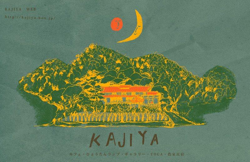 Kajiya Cafe & Gallery, Nagano Japan