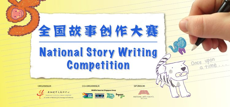 national-story-writing-competition.png