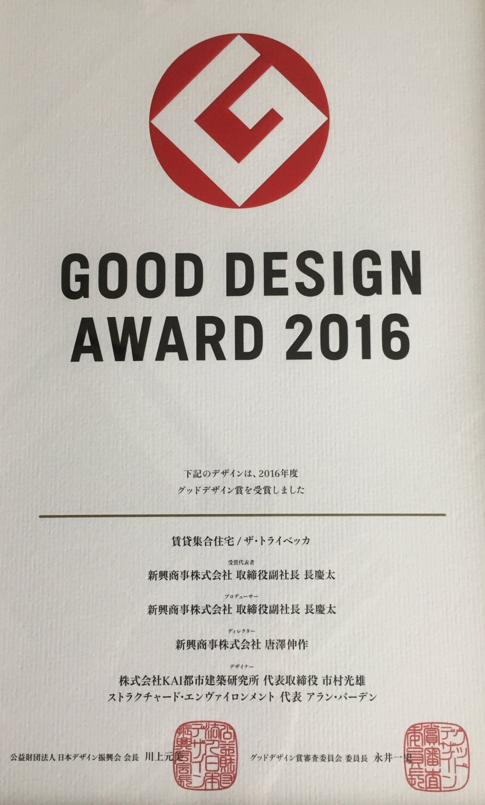 Good Design Award 2016