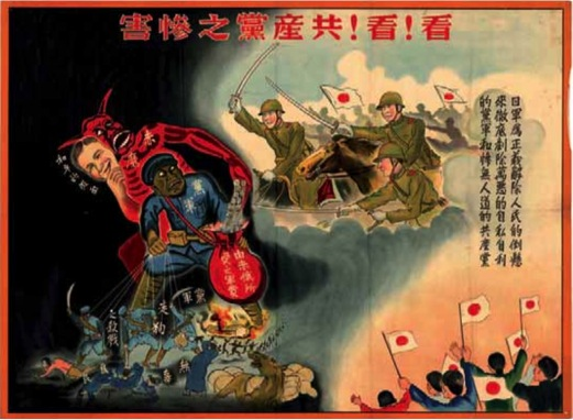 Look! Look! The cruel injustice of the Communist Party Kan! Kan! Gongchandang  ahi canhai Japanese propaganda. The Communist Party, in blue uniform, receives money from the red devil hiding behind a friendly Western mask. Designer unknown, ca. 1938 Size: 76x104 cm. Call number: E27/166