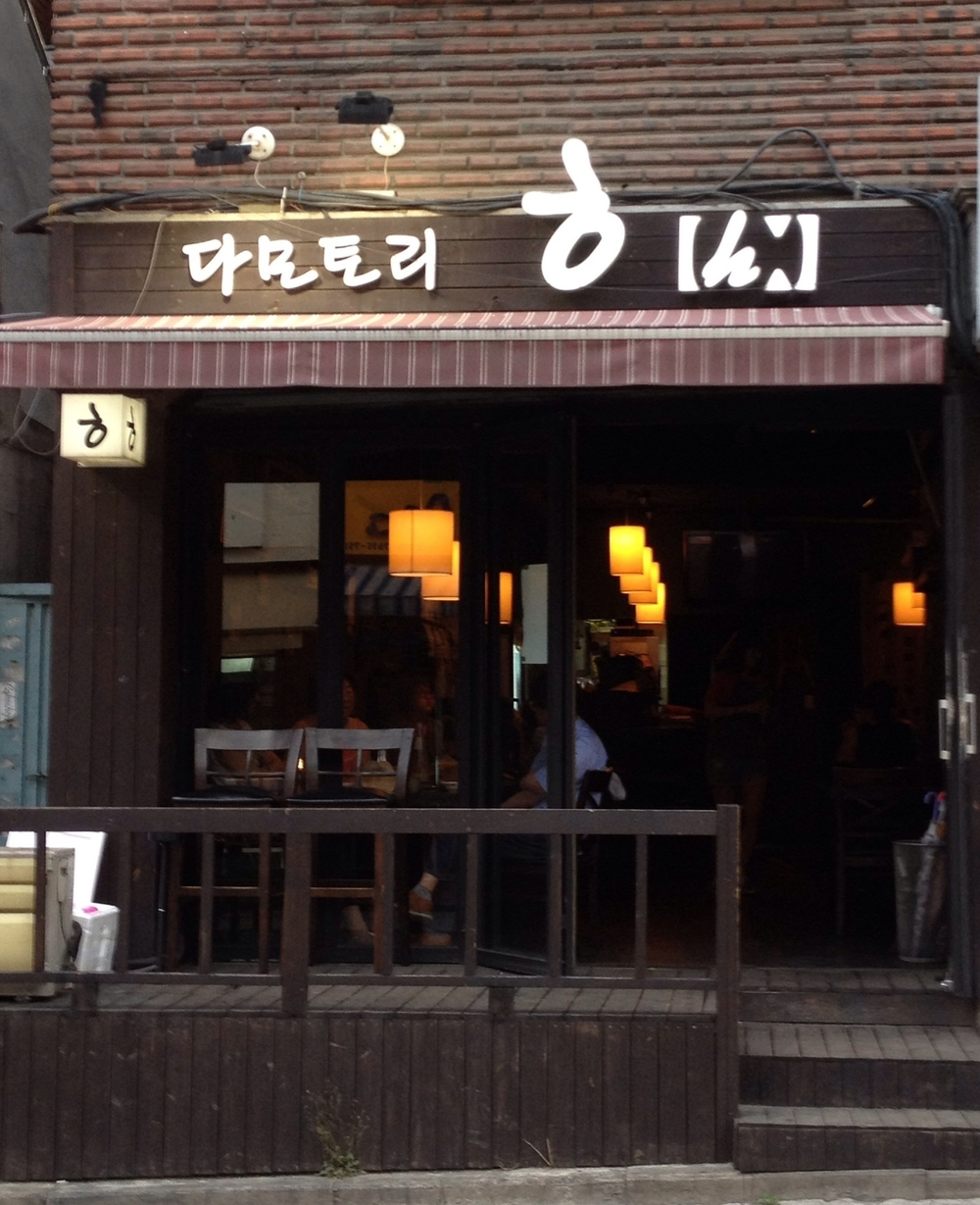 A clean and charming Korean gem of a find within the mix of continuously changing and Westernised area of HBC = Hae Bang Chon (해방촌). Serves home-brew craft 막거리 (Makeoli = Korean wheat/rice alcoholic beverage) paired with delicious and reasonably priced 안주 (anju) = food you eat while you drink.
