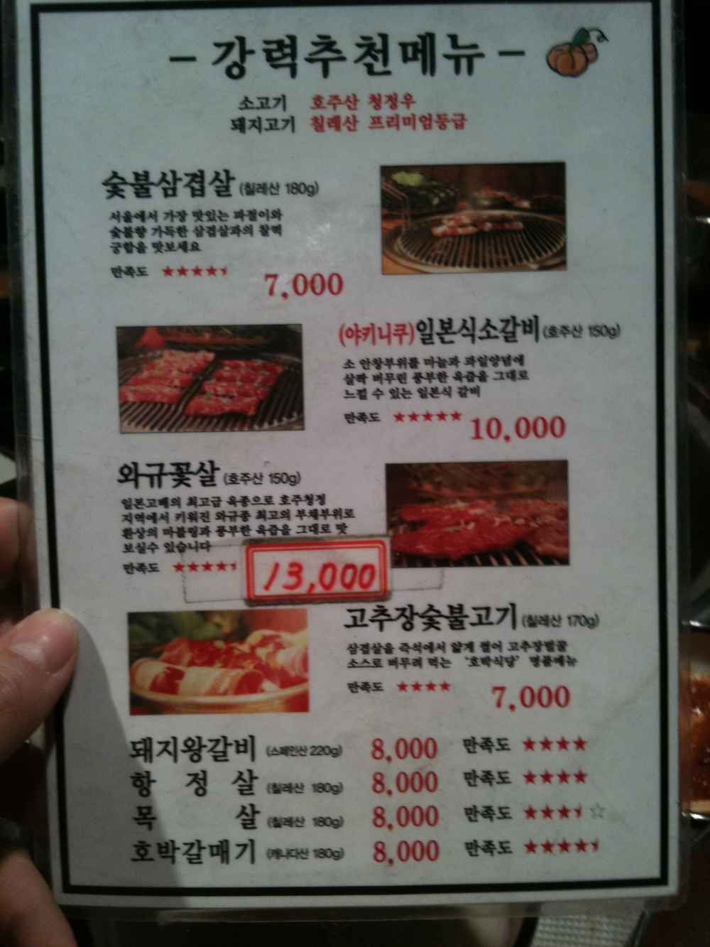 One side of their menu. I've had their other pork selection of meats before, but I always keep coming back to their beef.