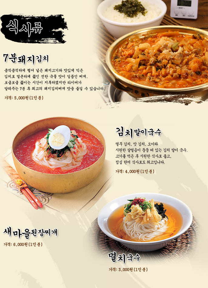 The menu of their famous 7 minute kimchi jiggae along with cold kimchi noodels, dwenjang jiggae, anchovy soup noodles.