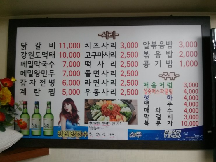 The menu in a nutshell: Per portion of dalkgalbi = 11, 000won.  Cold Noodles for after the meal: 7000won. Giant dumplings: 7000won. Steamed Egg: 5000won. Sides to add in (sweet potato, rice cakes, noodles): 2500won each. Cheese: 3000won. Fish roe fried rice: 3000won. Fried rice: 2000won. Plain rice: 1000won.