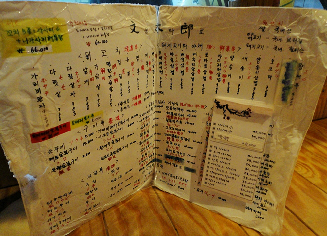 Food Menu (hard to read I know)