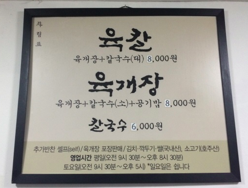 They only specialise in this soup here.  You can order it in 2 ways, both options being only 8000won:  1) 육칼 (yook-kal) which is the soup and a large order of noodles or  2) 육개장 (yook-gae-jang) which is the soup, rice and a smaller bowl of the noodles.  Extra bowl of noodles are 6000won.