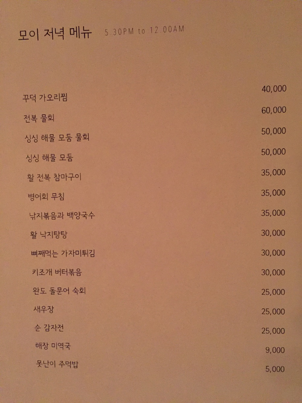 The Hannam location's menu is all in only Korean, but their newly opened Itaewon location has English translations on their menu.