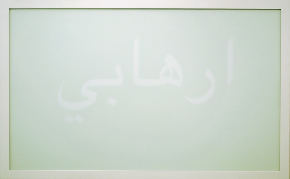 White Terrorist Painting , Industry of the Ordinary, 2009