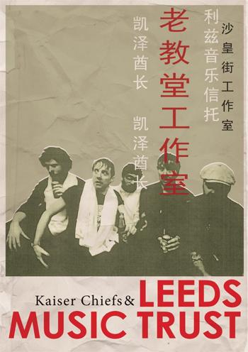 Kaiser Chiefs & Leeds Music Trust