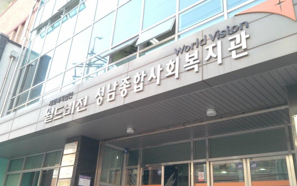 World Vision Community Welfare Center in Seongnam, South Korea