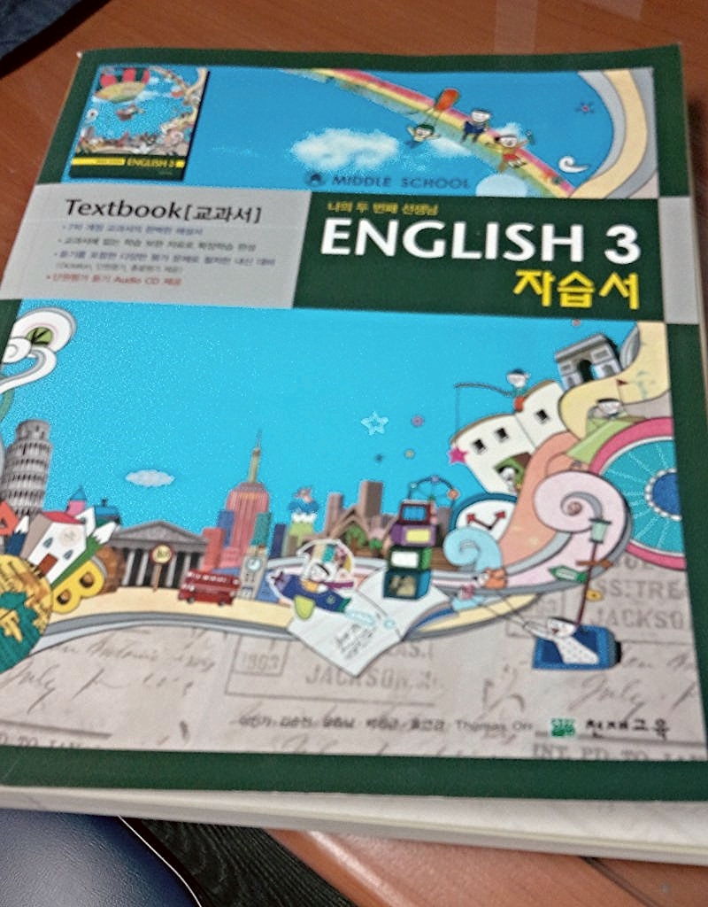 Middle School (9th grade) English textbook I taught with. Pages and pages of grammar structures and vocab words to memorize..