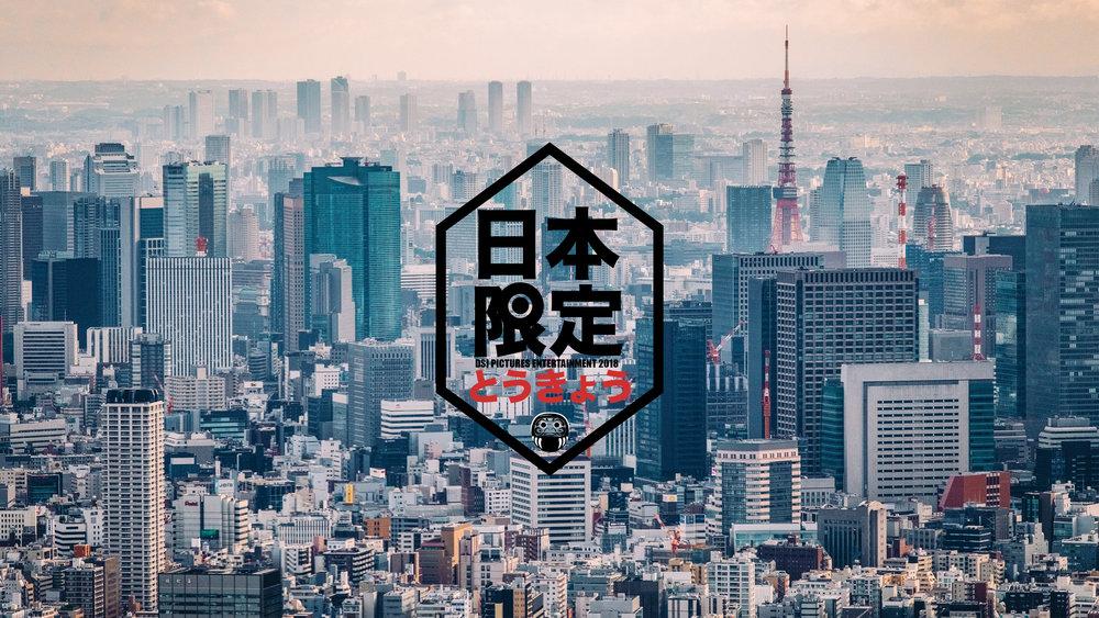 日本限定@東京.jpg