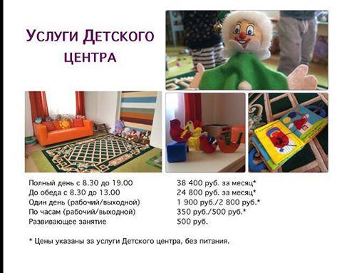 Услуги детского центра