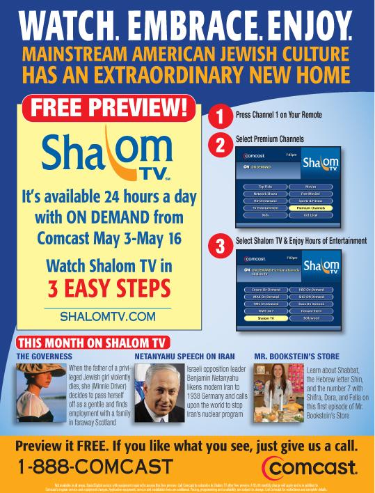 Shalom4cAd-1.jpg