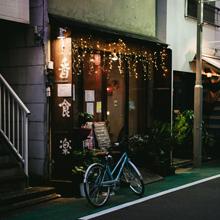 Część 5. Nakameguro, Tokio