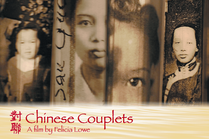 Chinese Couplets -- Felicia Lowe, Lowedown Productions
