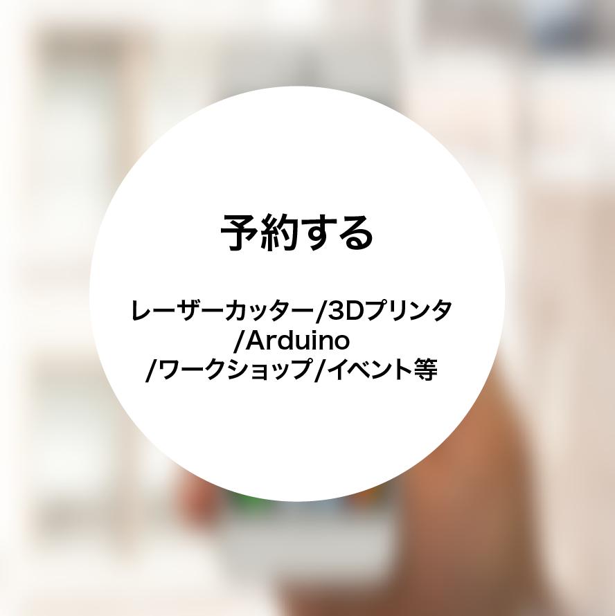 HP素材_予約するボタン.png