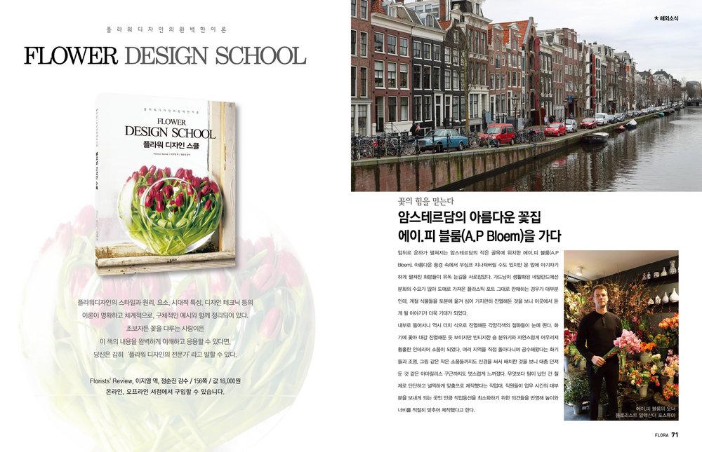 Editorial 'Flora', Korean flower magazine - April 2018 -