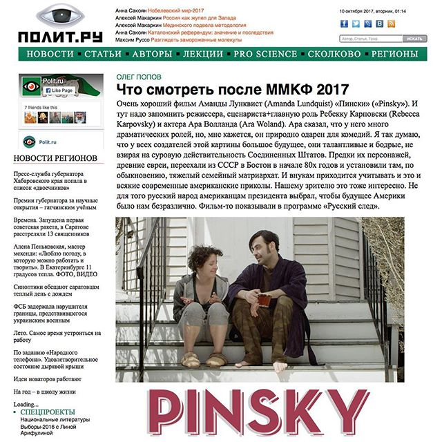 """Pinsky is such a good film by Amanda Lundquist. We should definitely take note of this writer/director, as well as co-writer/lead actress Rebecca Karpovsky and actor Ara Woland. Ara told me that he considers himself a dramatic actor, but I think he was born to do comedy. These filmmakers have a bright future ahead of them -- they are young, talented and energetic."" - Oleg Popov wrote in Polit.ru http://polit.ru/article/2017/06/30/mmkf/  #pinskythemovie #santafeindependentfilmfestival #moscowinternationalfilmfestival2017 #actor #producer #director #filmtour #worldtravel #premier #filmreviews #family #drama #comedy"