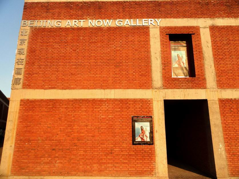 Beijing Art Now Gallery.jpg