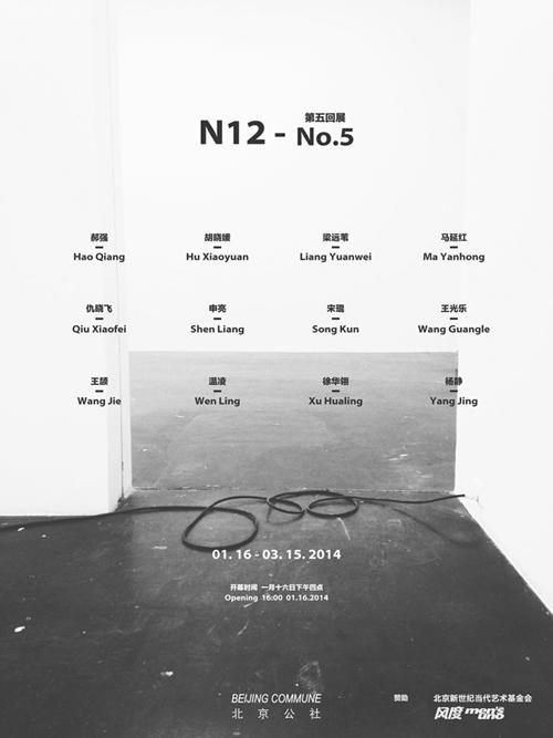N12-No.5 Poster.jpg