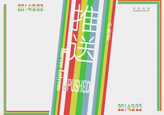 Marcos Lulyens Push Poster.jpg