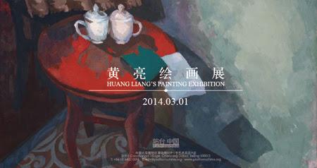 Huang Liang Painting Exhibition Platform China.jpg